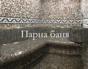 Парна баня-2