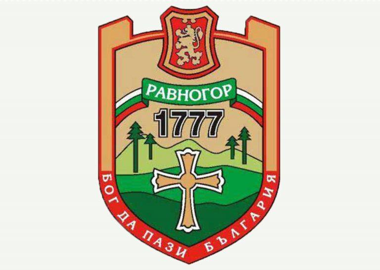 Герб Равногор-2