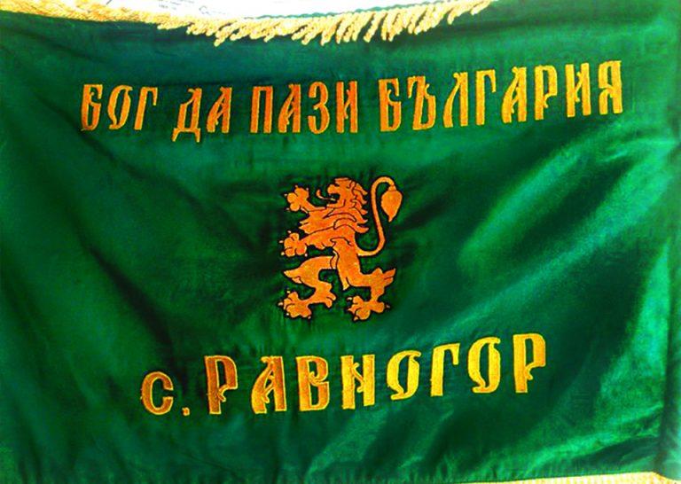 Знаме Равногор-2